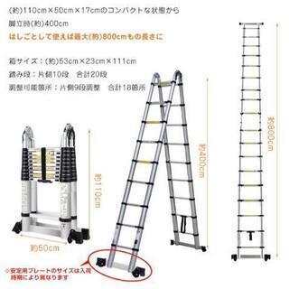 伸縮梯子 - 下関市