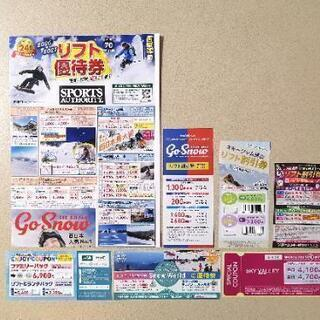 リフト優待券 2020-2021 70ゲレンデ 西日本版 クーポ...