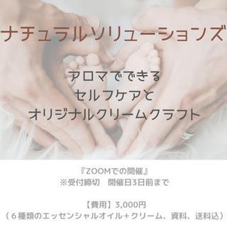 【Zoom開催】ナチュラルホームケア