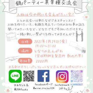 1月29日(金)19時~21時⭐️異業種交流会&立食鍋パーティ
