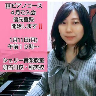 加古川市  4月ピアノコースご入会 優先登録開始