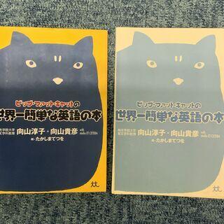 ビック・ファット・キャットの世界一簡単な英語の本
