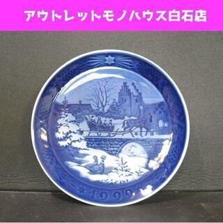 ロイヤルコペンハーゲン イヤープレート 1999年 札幌市 白石...