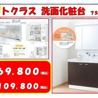 特価品!! 洗面化粧台W750 トクラス EJ