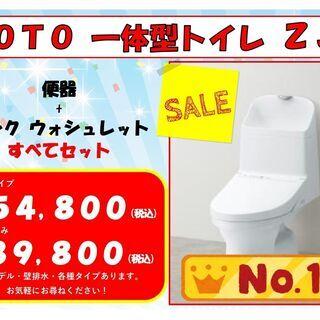 爆安セール!! TOTO トイレ ウォシュレット 一体形便器