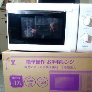 【新品未使用】電子レンジ 2020年製