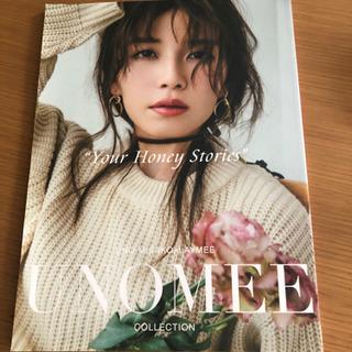 【差し上げます】宇野実彩子 UNOMEE 雑誌 カタログ