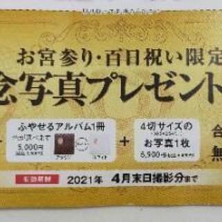 値下げ!スタジオマリオ15,290円分プレゼント券