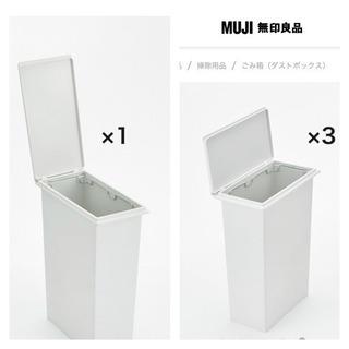 【全てセット】無印良品 ポリプロピレンダストボックス - 家具