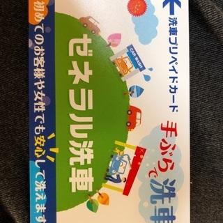 【ネット決済】会津ゼネラル 洗車プリペイドカード5000円分