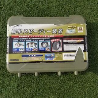 【ネット決済】タイヤチェーン カーメイト バイアスロン QE7