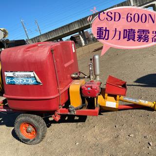 動力噴霧機CSD-600NR走行式、トラクター牽引式丸山カ…