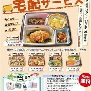 宅配弁当サービス 『大笑い弁当』 船橋薬円台店