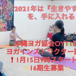 本物のインドヨガを学ぶヨガインストラクター養成講座!1月15日ス...