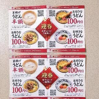 丸亀製麺 割引券 クーポン 2枚セット うどん 1月