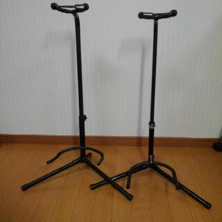 ギタースタンド 2台セット