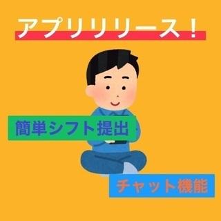 【軽作業】専用アプリで簡単勤務!来社不要の登録受付中☆