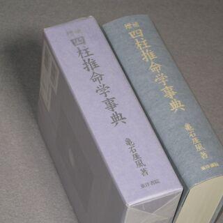 亀石厓風著 増補第三版 四柱推命学事典を売ります 全1033+付...