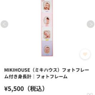 MIKIHOUSE(ミキハウス)フォトフレーム付き身長計|フォト...