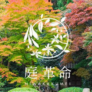 【残り2名様限定!!】ホームページを無料で制作!!【植木屋業界最...