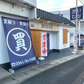 瀬戸市で金・プラチナ・貴金属・ブランド品の買取と質は当店へお任せ...