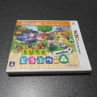 【ネット決済・配送可】ニンテンドー 3DS とびだせどうぶつの森...