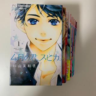 【ネット決済】4月の君スピカ 全巻!