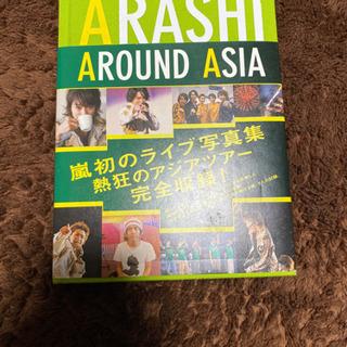 嵐  アラウンドアジア 写真集