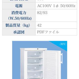 ダイレイ冷凍庫