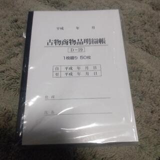 【新品】  古物商 物品 明細書   D - 19   ◆ 50...