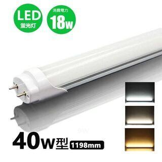 2本セット!LED蛍光灯40W形、昼白色、グロー式工事不要