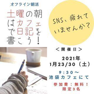 1月23・30日(土) 限定3名!無料!オフライン朝活 「土曜の...