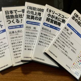 日本経営合理化協会 教材 5点セット