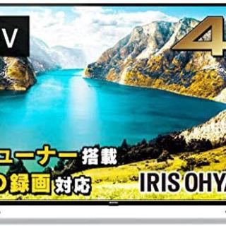 鹿児島県内全域、介護事業所様限定55インチ4Kテレビ必ず貰えるキ...