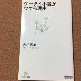 【ケータイ小説がウケる理由】吉田悟美一★送料無料
