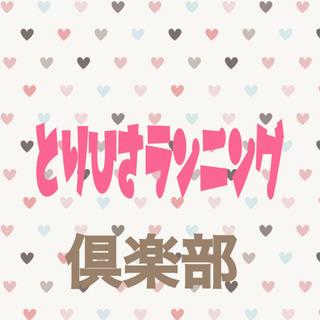 【募集】2/14(日)とりひさランニング倶楽部〜八幡東区