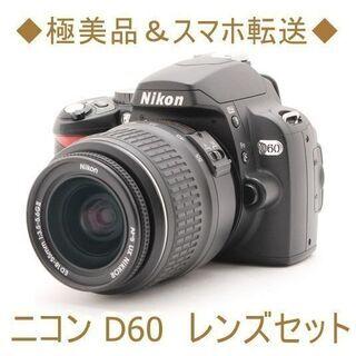 【ネット決済・配送可】◆極美品&スマホ転送◆ニコン D60 レン...