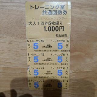 名古屋市中スポーツセンタートレーニング室回数券