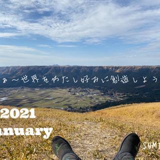 ヨガ・オンラインヨガ 2021・1月