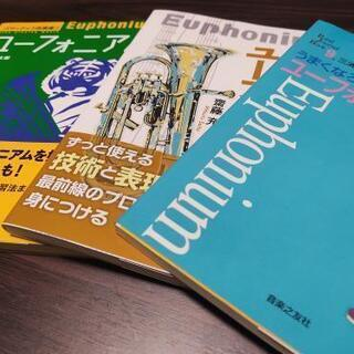 ユーフォニアム教本セット、合計3冊