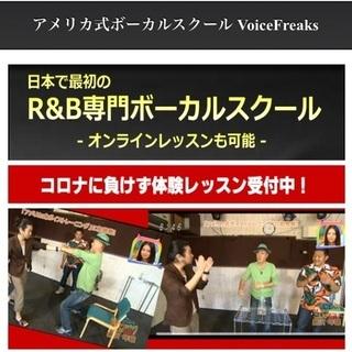 アメリカ式ボーカルスクールVoiceFreaks