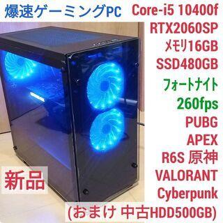 新品 爆速ゲーミングPC Core-i5 RTX2060SP S...