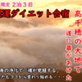 神々宿る✨宮崎【高千穂】開運ダイエット合宿 ⭕女性限定☝️