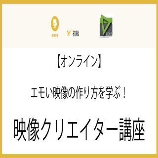 1月18日(月)、1月19日(火)、1月20日(水)【オンライン...