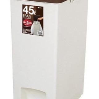 ゴミ箱 美品 45L