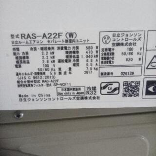 日立白くまくんエアコン6畳用2017年生別館倉庫浦添市安波…