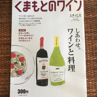 くまもとのワイン