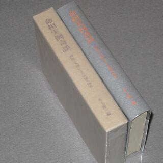 井上隆一編 命相実例奇談の本を売ります - 四柱と人相による中国...