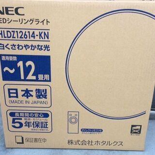 【RKGE1】特価!NEC/LEDシーリングライト/調色/12畳...