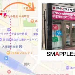 大分駅より徒歩5分のiPhone修理屋さん♪